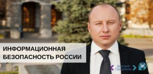Григоренко Дмитрий Леонидович