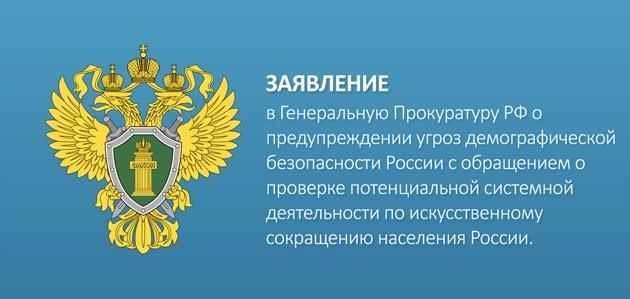 Обращение в ГП РФ