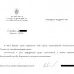КОПИЯ ответа ФСБ России