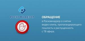 роскомнадзор1