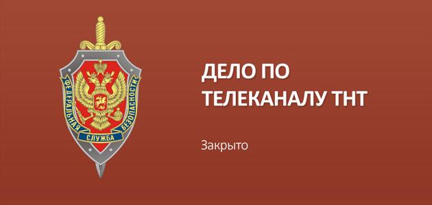 Заявление в ФСБ